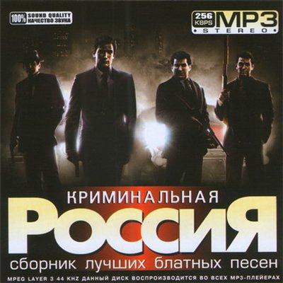 | скачать | download кримінальна росія (2010
